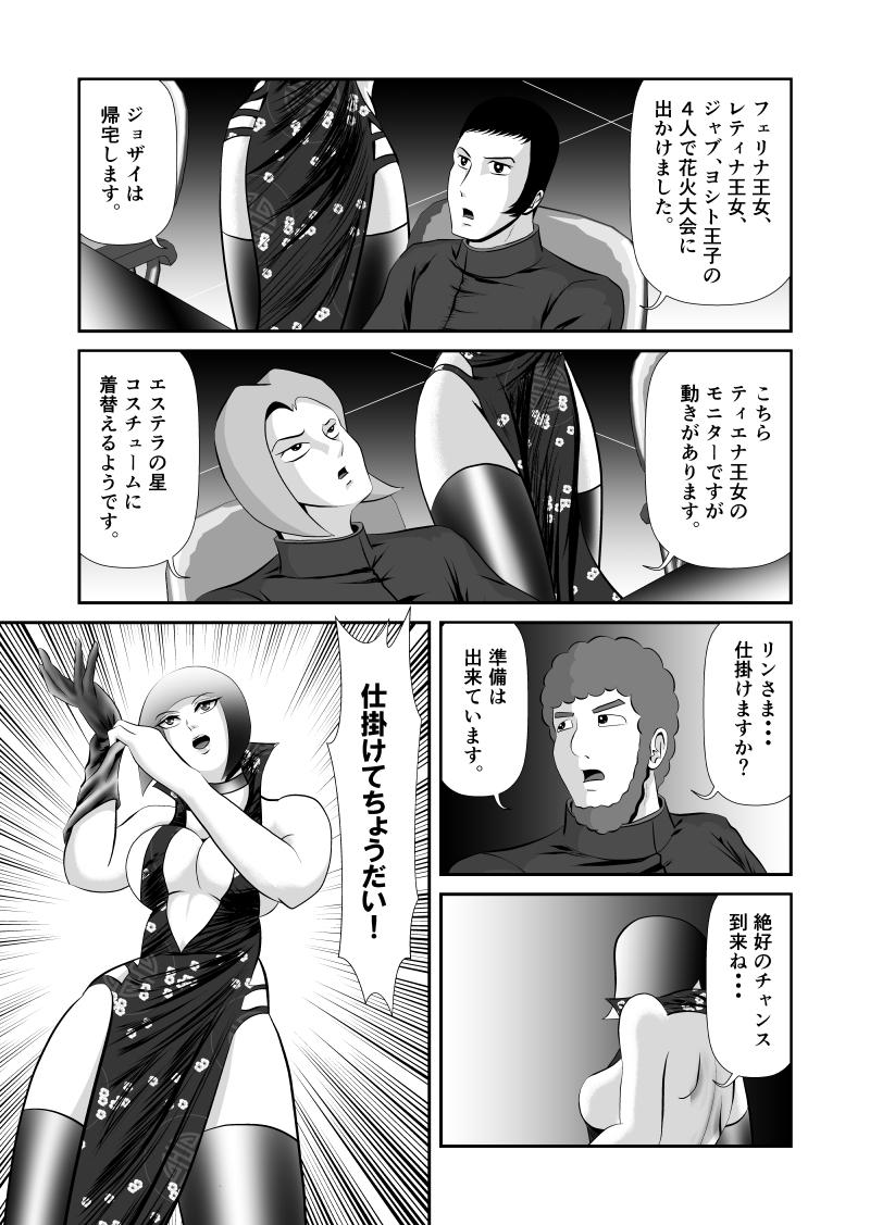 第61話 盤上の王女(3)