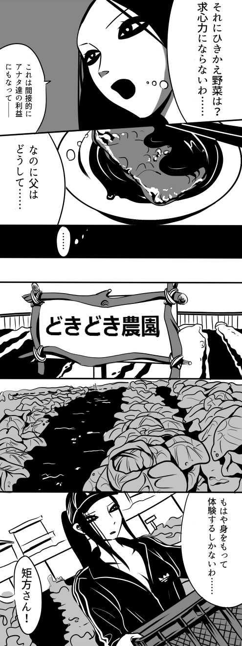 第四話 京子の食卓