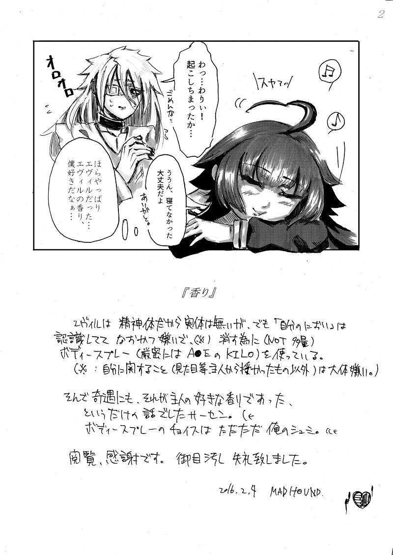 短編纏め(~16.4)