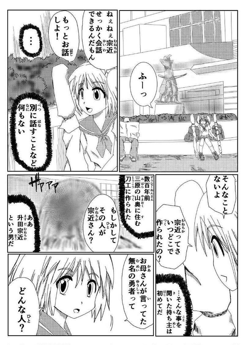 紗都迦巡礼譚 第2話