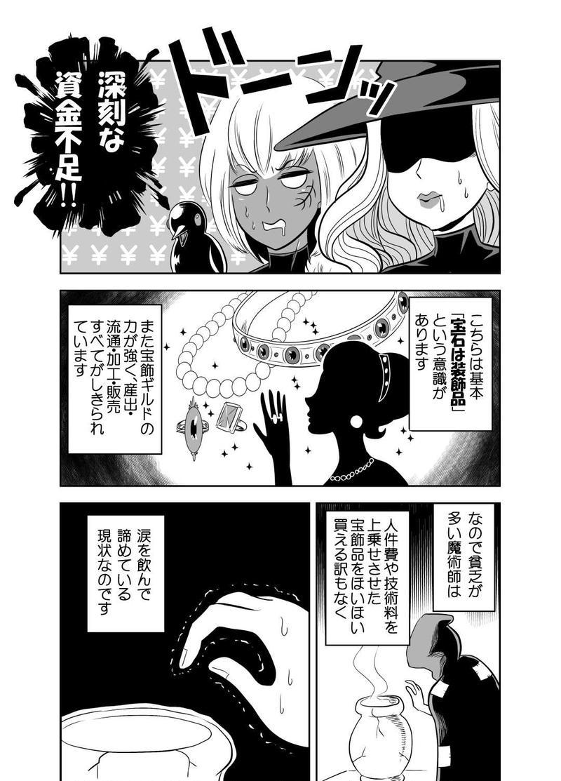 ヤサグレ魔女と蛇少年と宝石男①