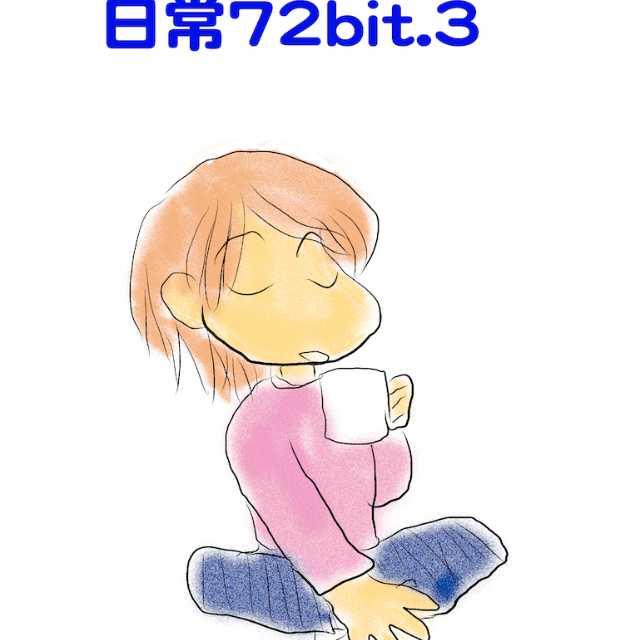 日常72bit.3