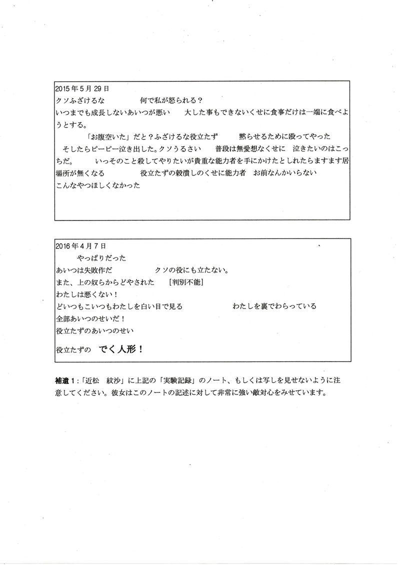 回収報告書:近松 紋沙