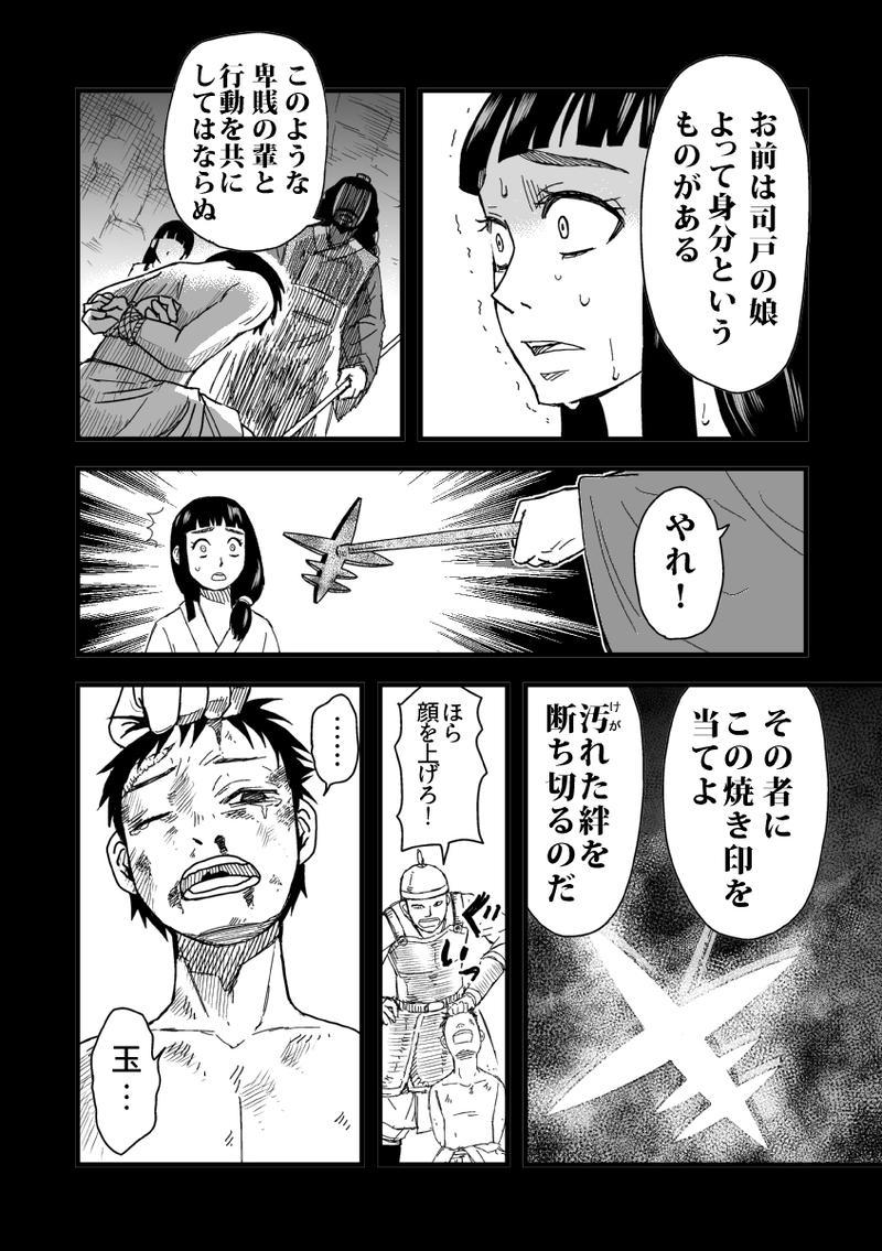 花鳥の使い(1)