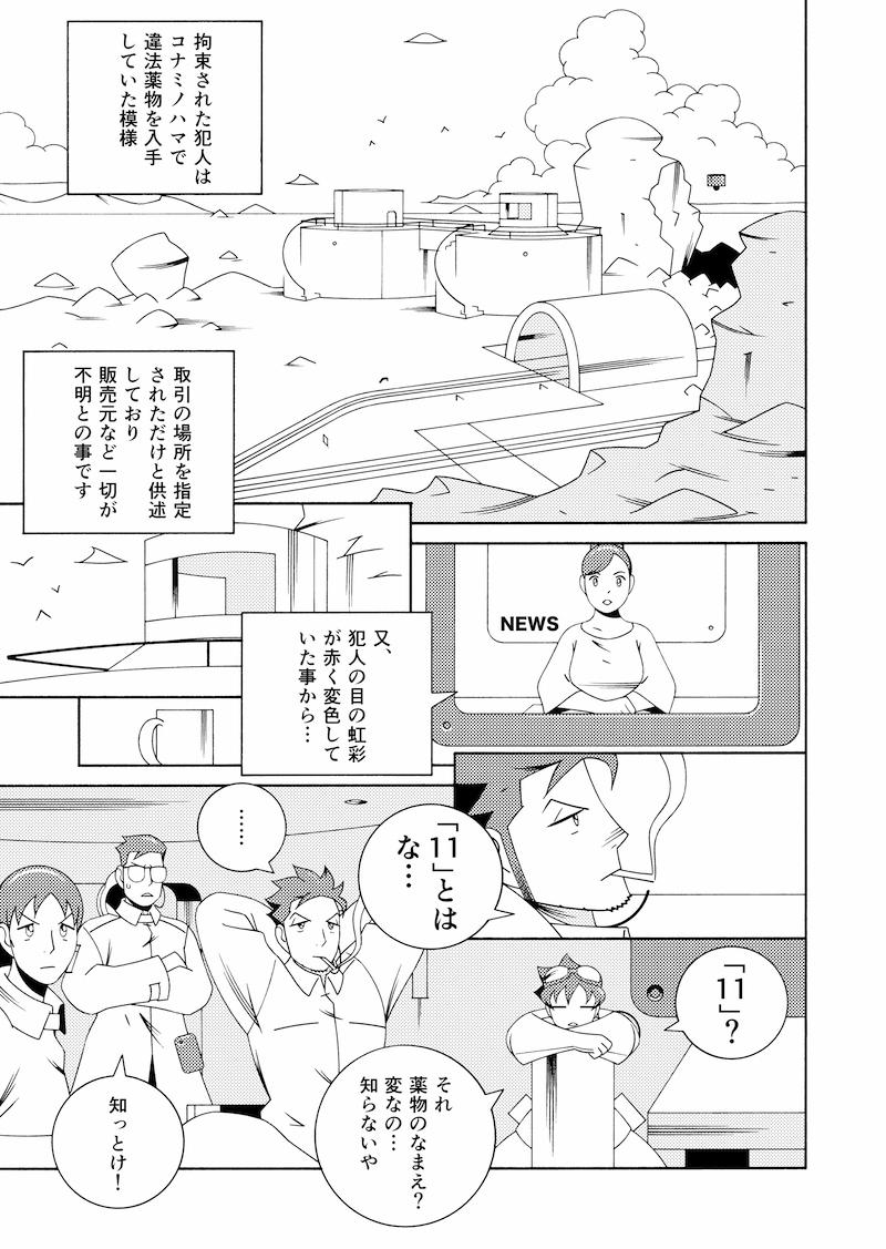 (第2話)探訪!潮風山岳線