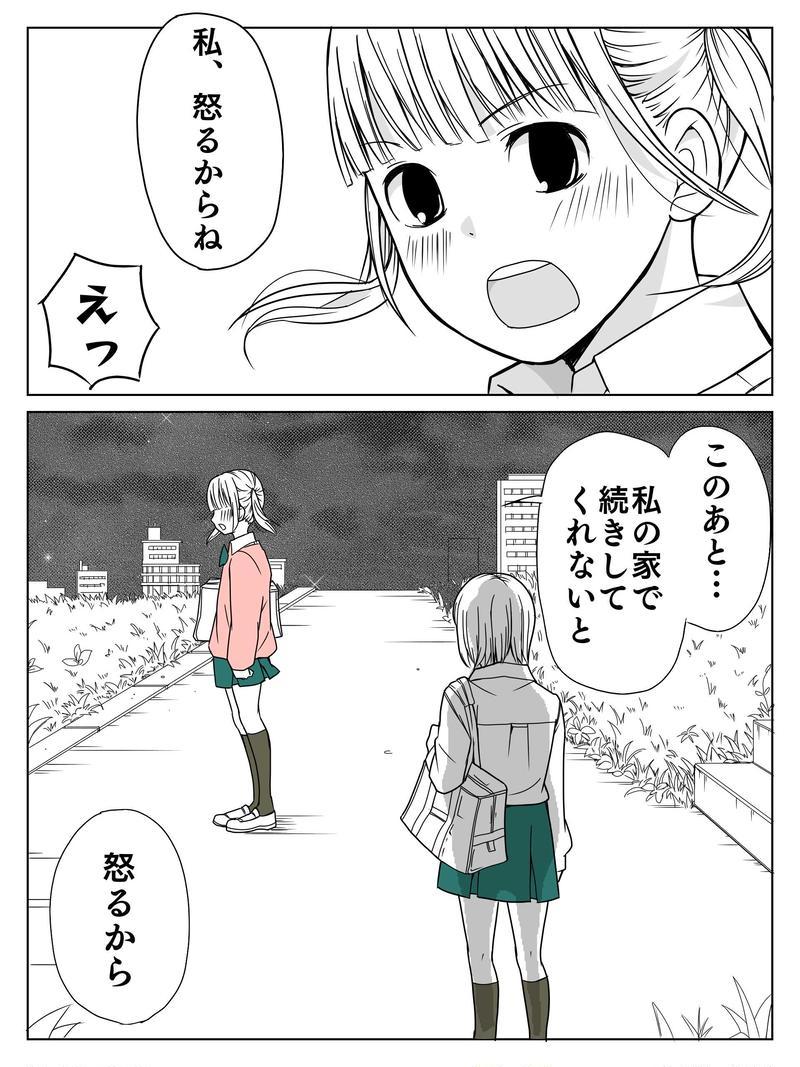 うみゆき 6話 last