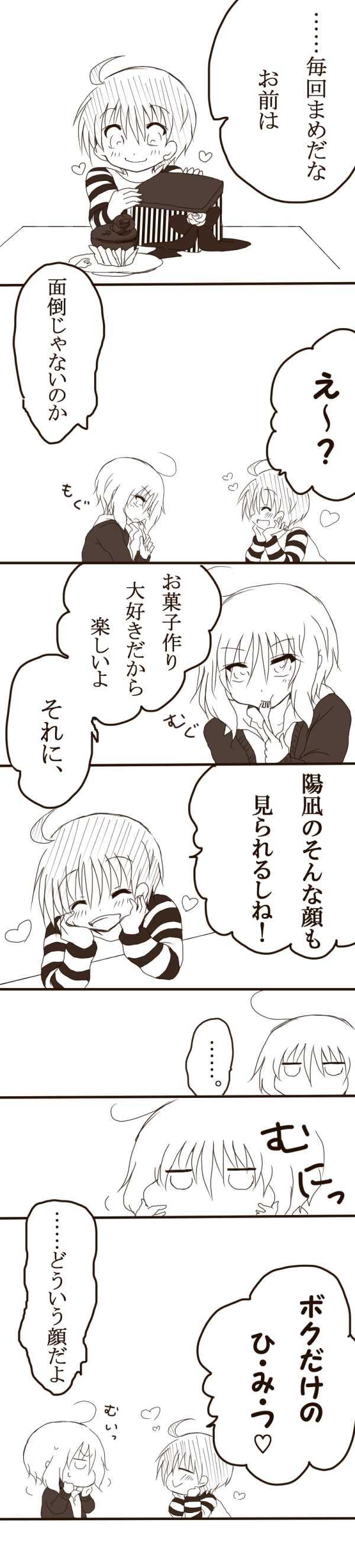 バレンタイン漫画2018