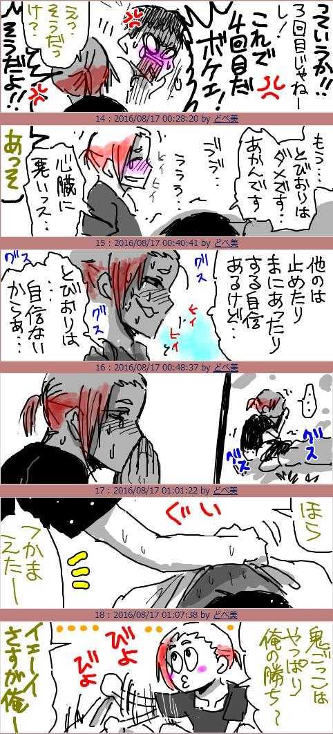 2016/08/17「(※前回の続き)」