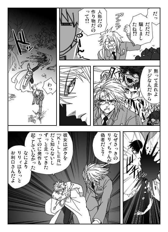 第5章 救いの手・後編
