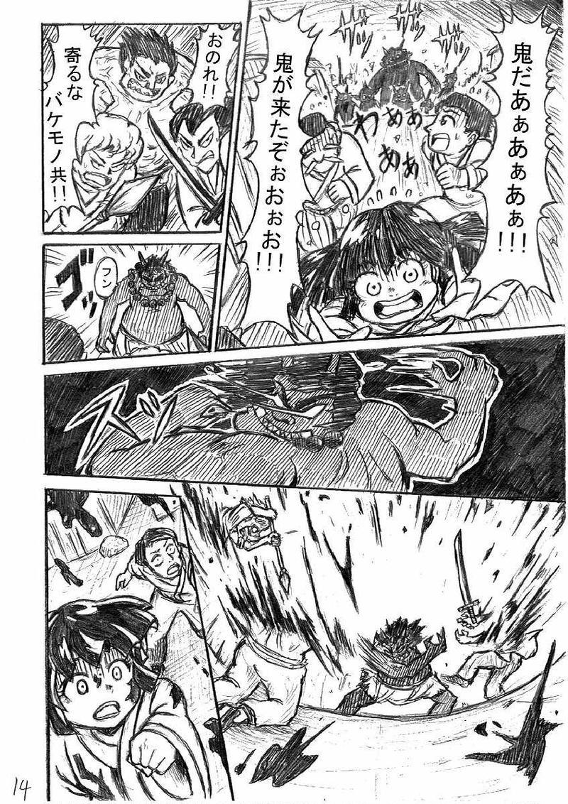 第2話「鬼たちの子育て奮闘記」