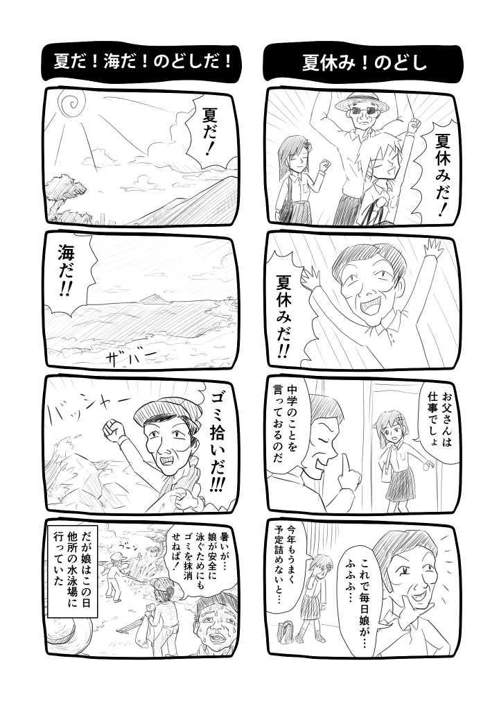 番外4コマ集6&7 海水浴と運動会編
