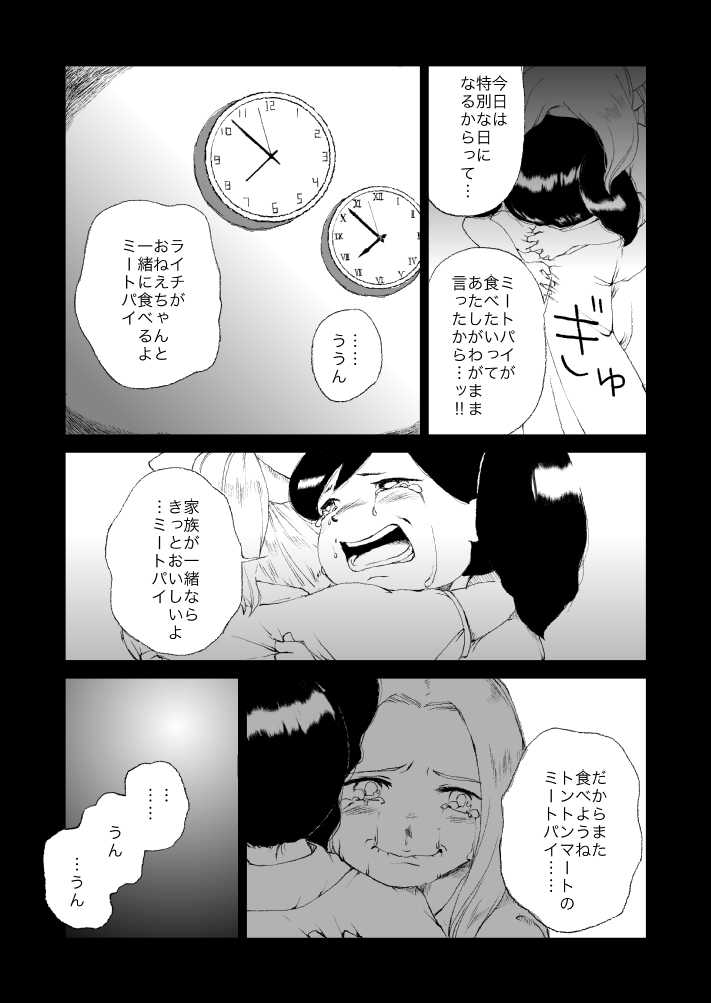ラズベリー・ライチ 後編