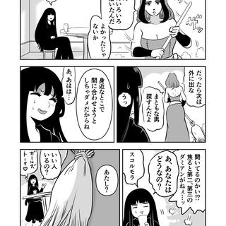ヤサグレ魔女と第1王子と吸血鬼 オマケ漫画②