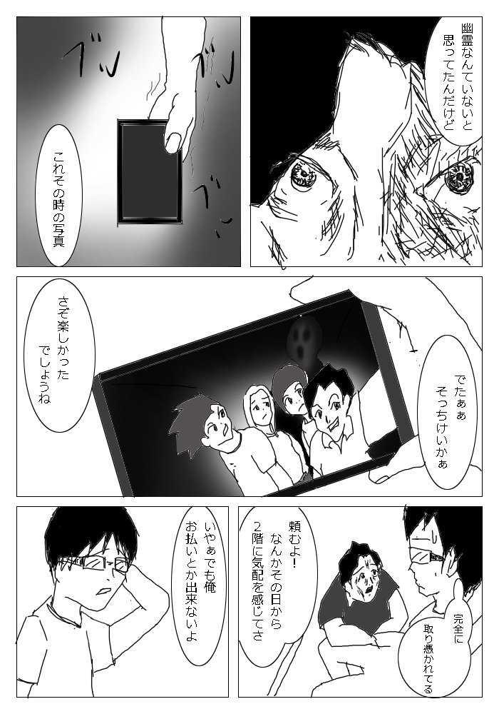 7唱~心霊・四条鸞~
