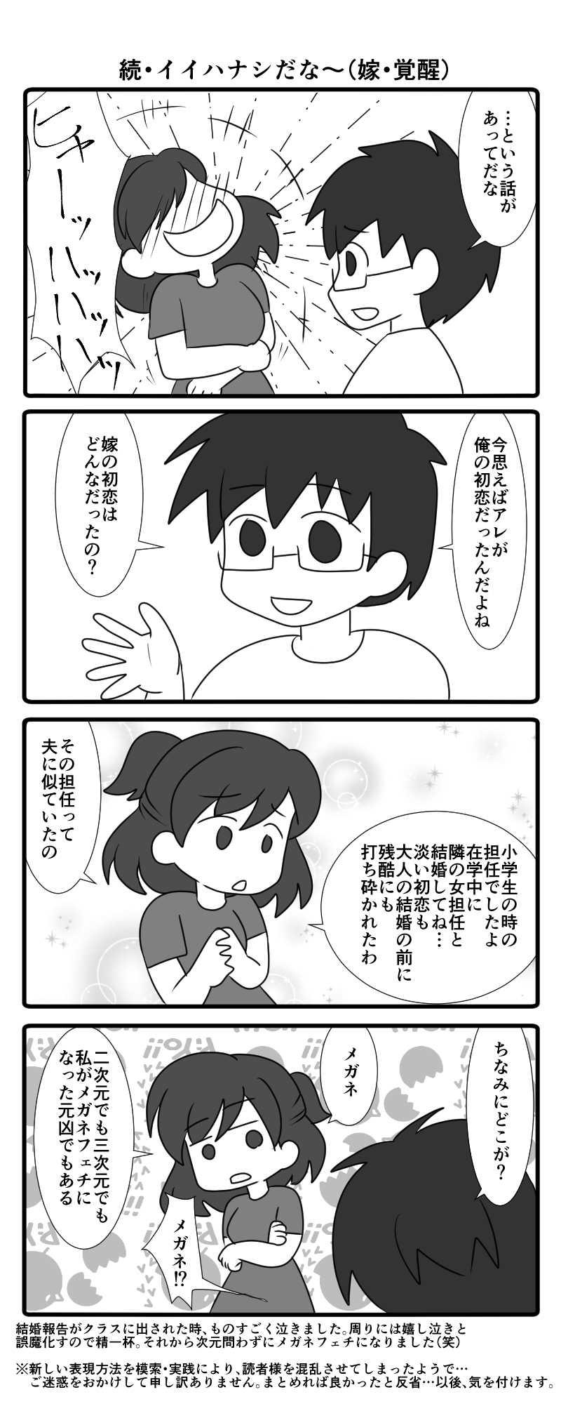 続・イイハナシだな~(嫁・覚醒)