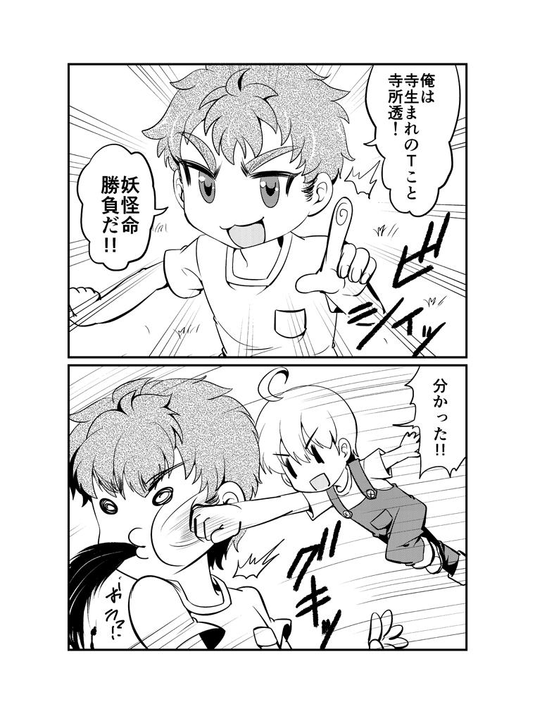 3憑 髪の神