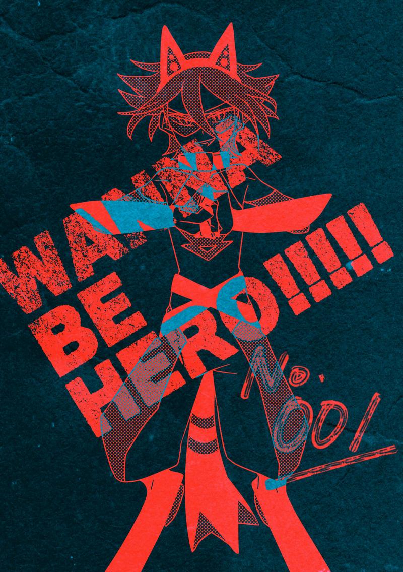 WANNA BE HERO!!!!! 第1話