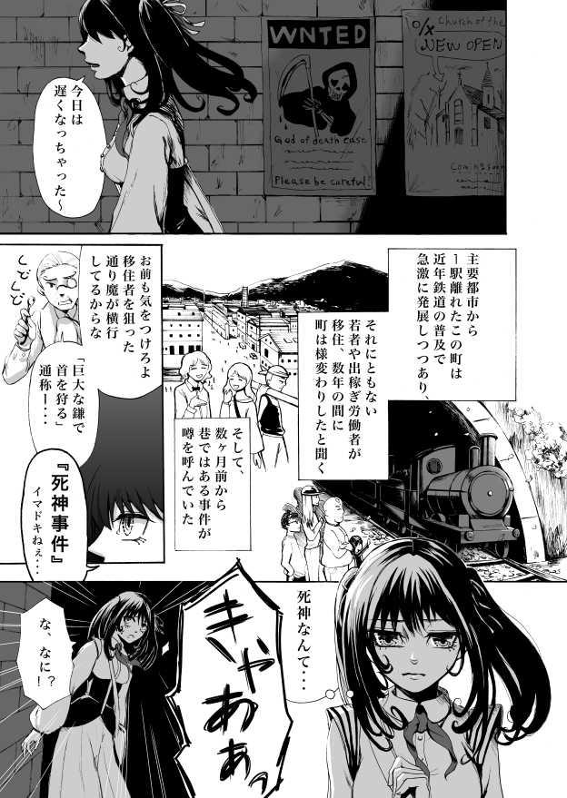 然る死神の噺【 Ⅰ 】
