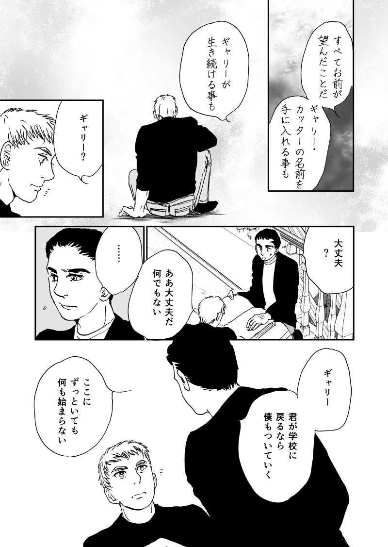 多分魔法少年ギャリー・カッターの日常Episode68