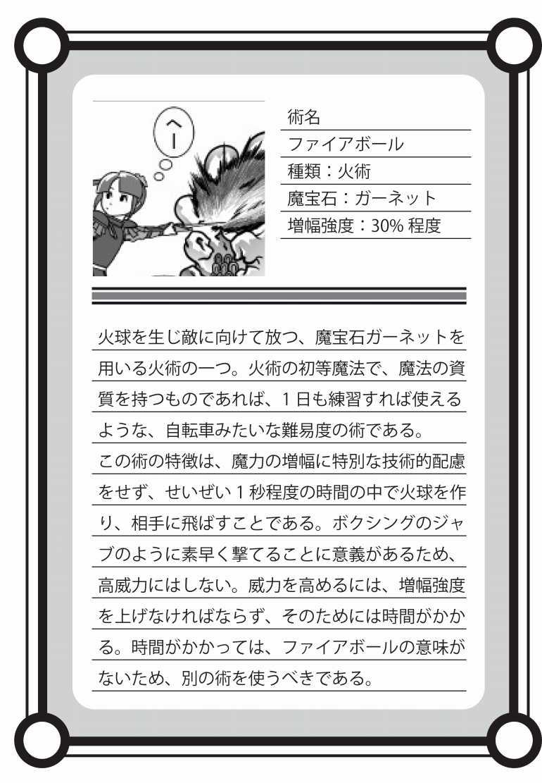 【火術解説】ファイアーボール
