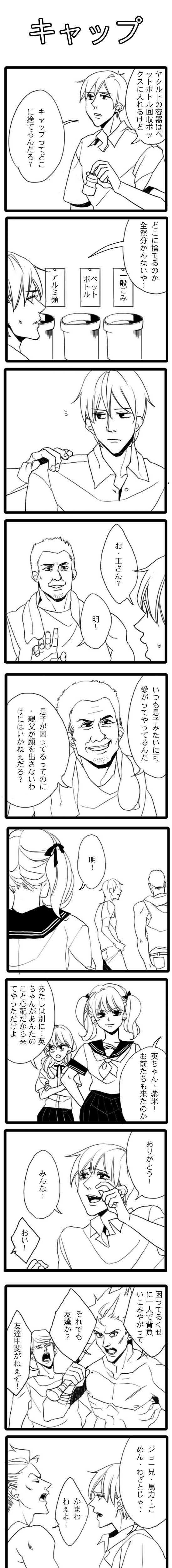 漫画-キャップ