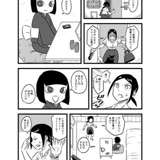 宿なしのざしきわらし2/江藤ポン