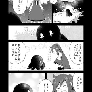 悪魔と少女の漫画 第10話