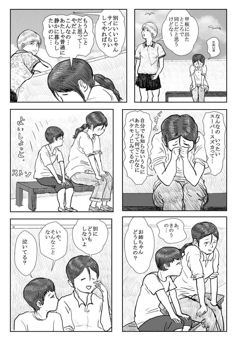 第3話 脅威・あんぱん男!の巻:上
