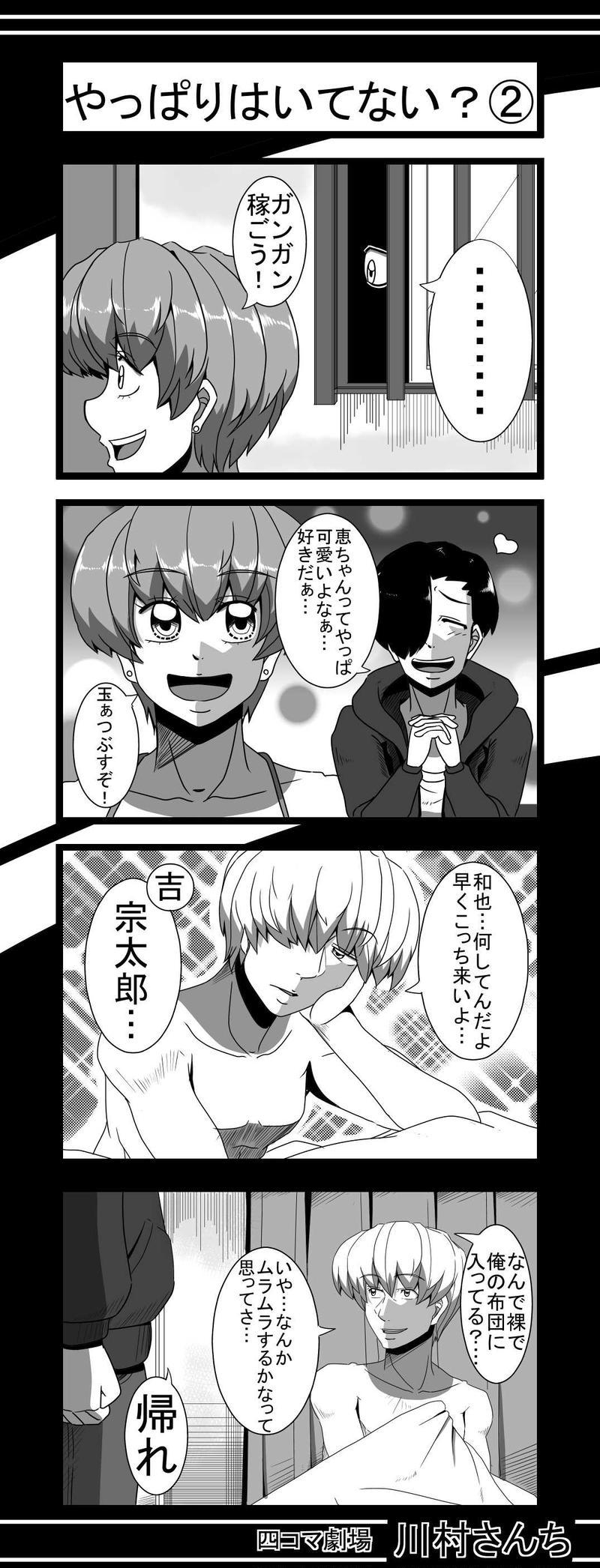川村さんち 15話