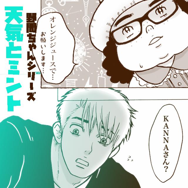 野間ちゃんシリーズ3『天気とミント』