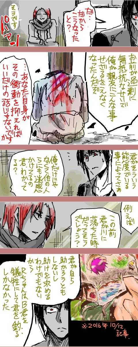 【4・P様プンスカ編】背中鞭打ち100回ナッちと怒られKさん
