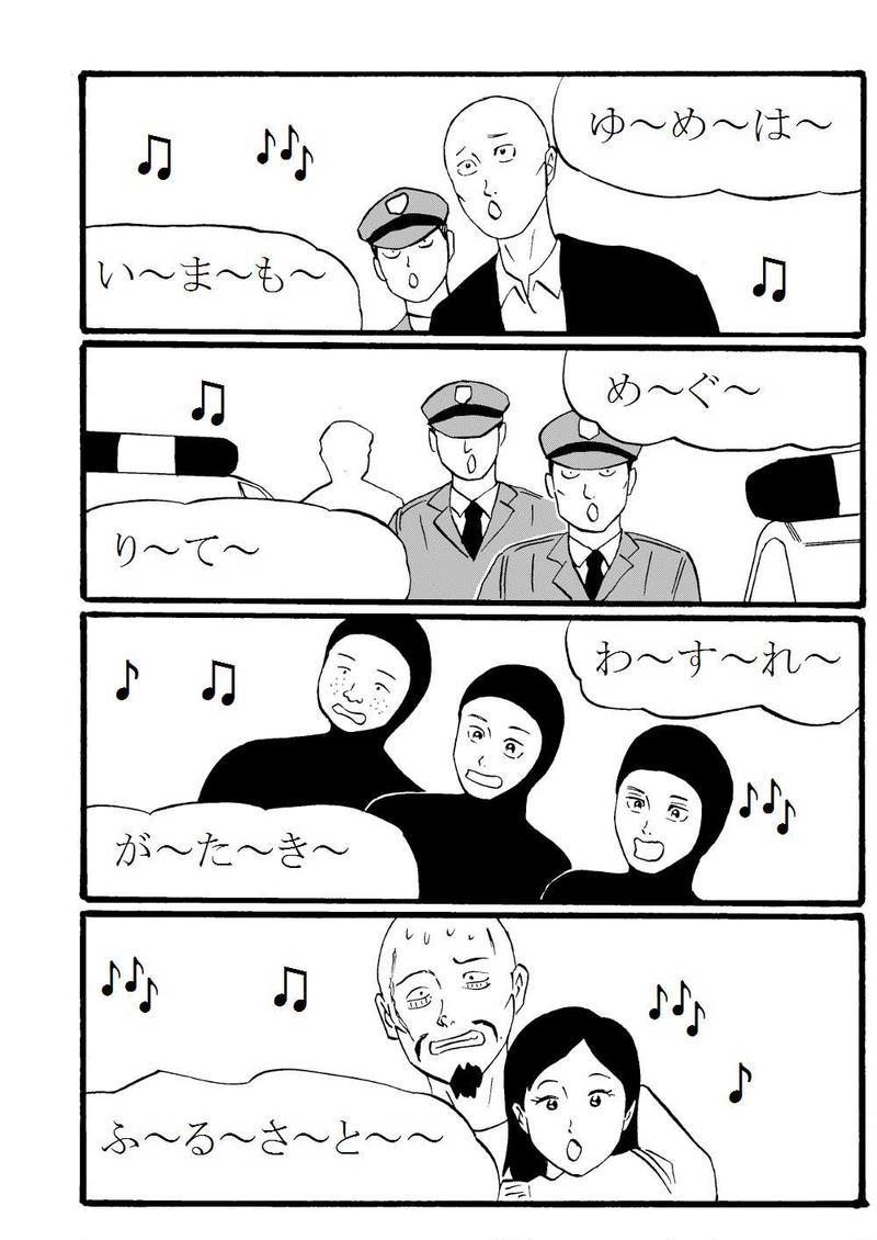 スーパーイケメントリオ