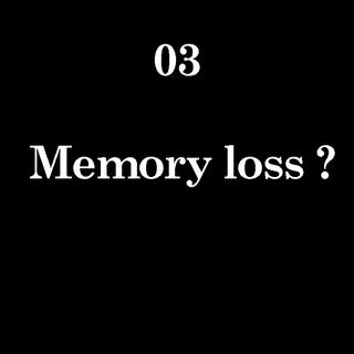 記憶喪失? 3
