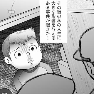 小田真嘉物語 第四話