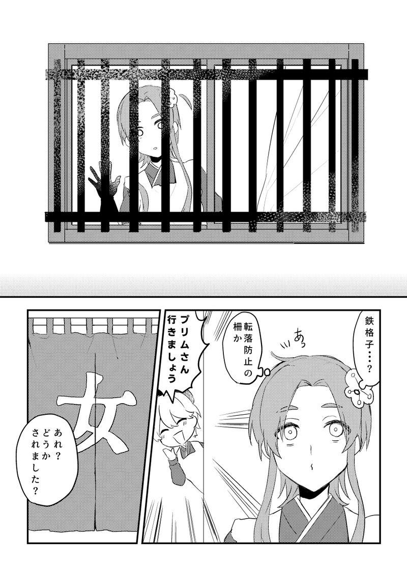 2話(2)