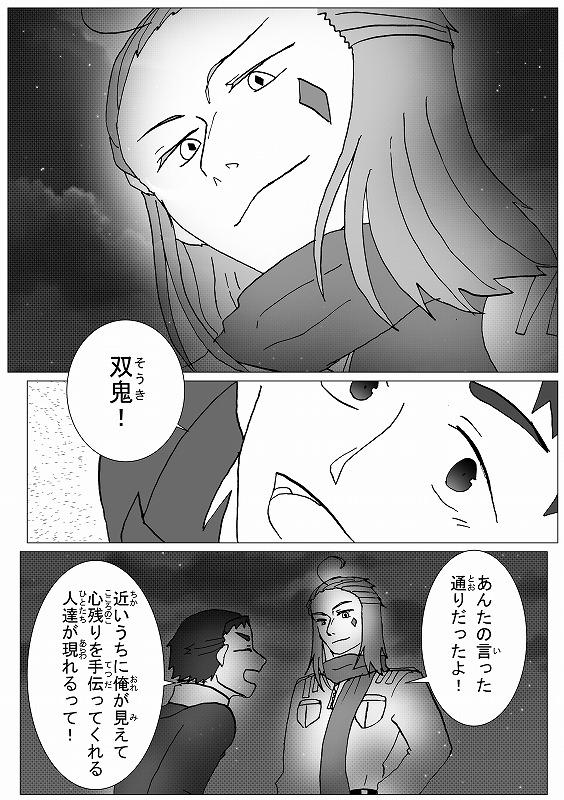 第十一幕:彷徨いヒーロー