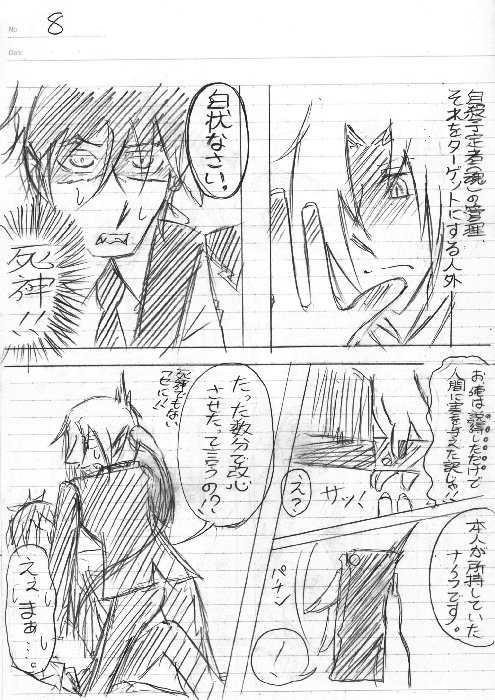 運天師【ネーム版】第3話