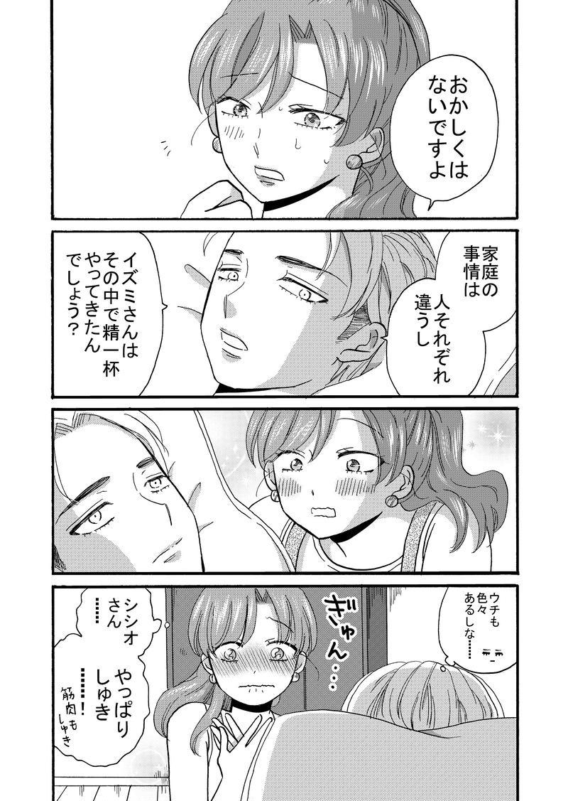 私②(前半)