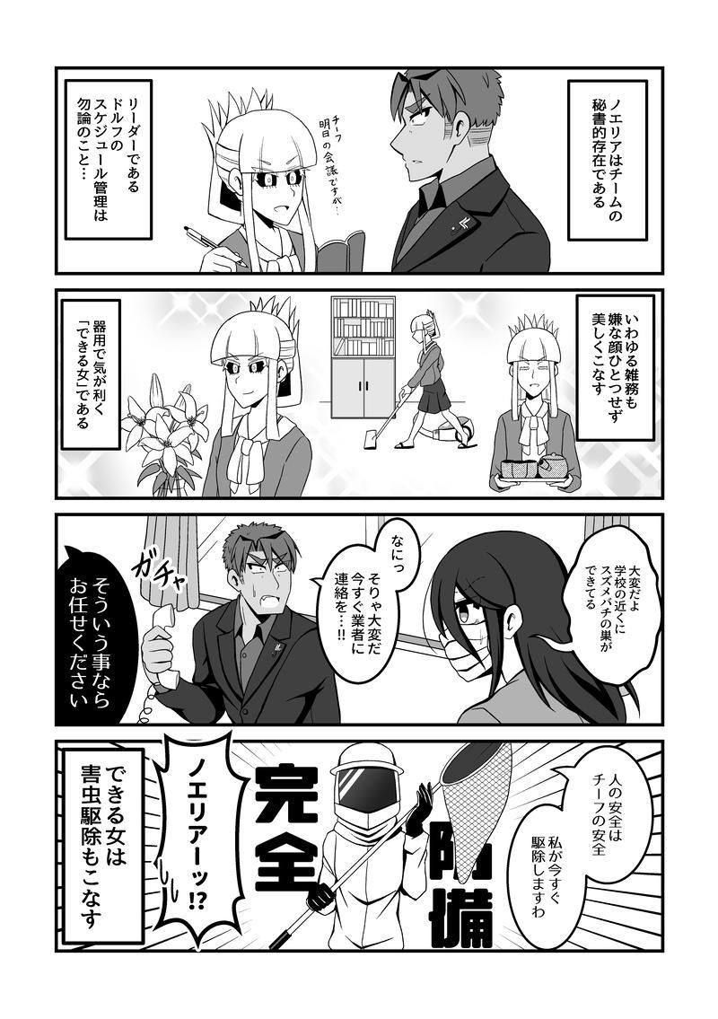 02.ノエリア編
