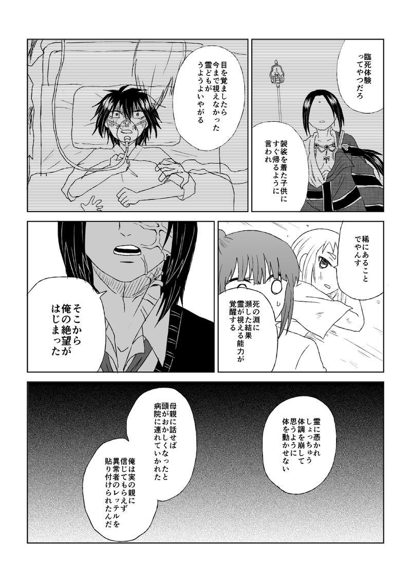 小噺二十七(中編)