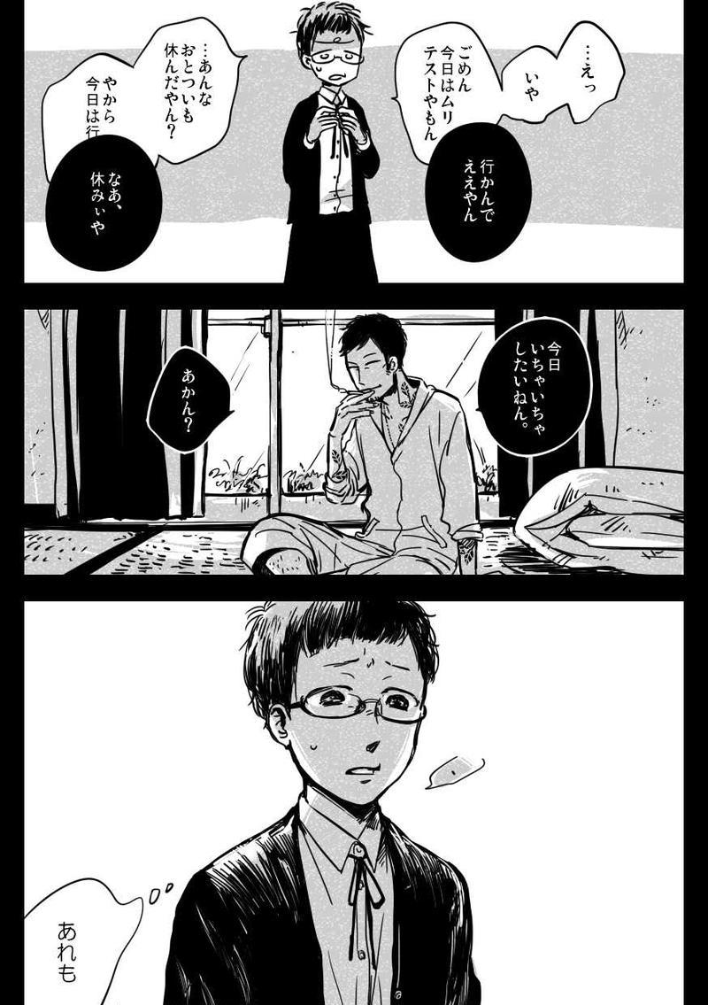 『うちのわちさん』杏