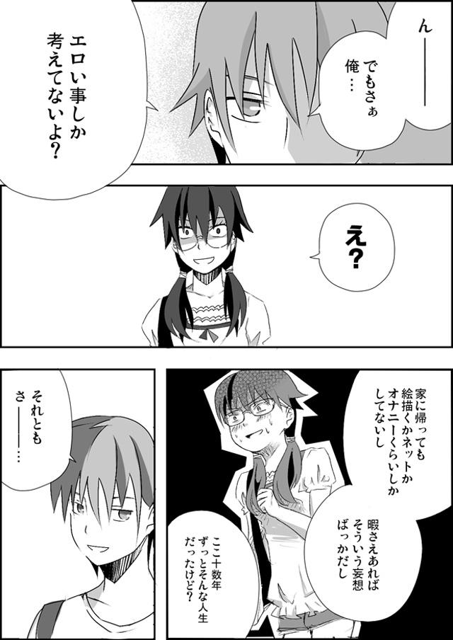 1話:笠置くんvs富永さん