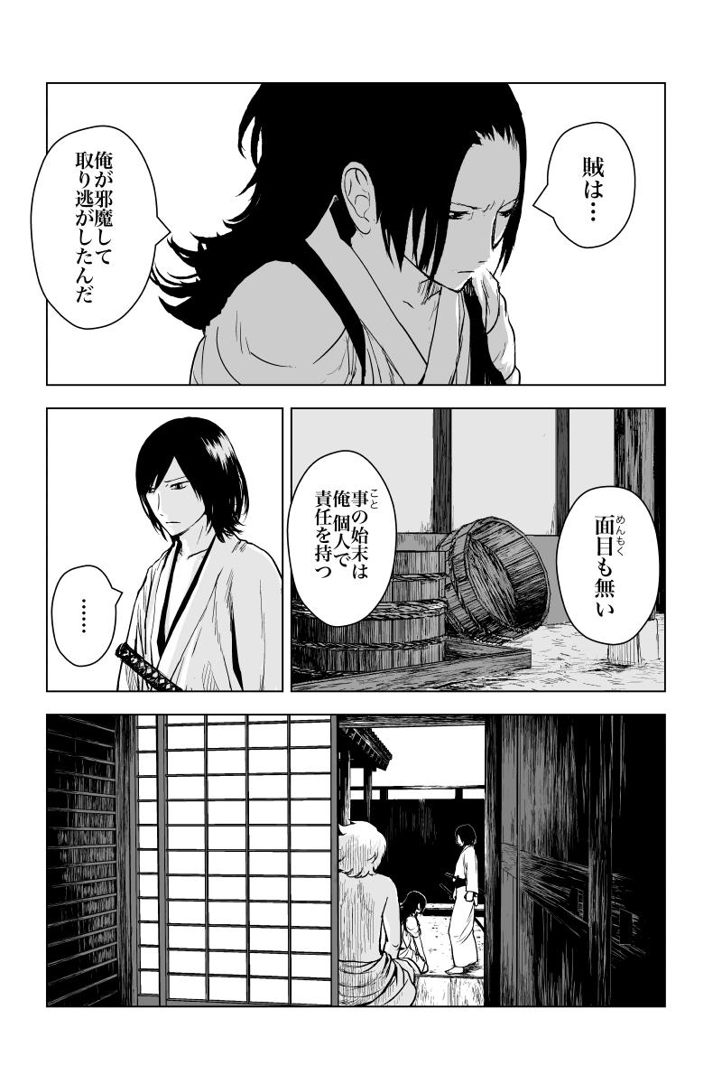 かるら〜杯中の蛇影〜 3話