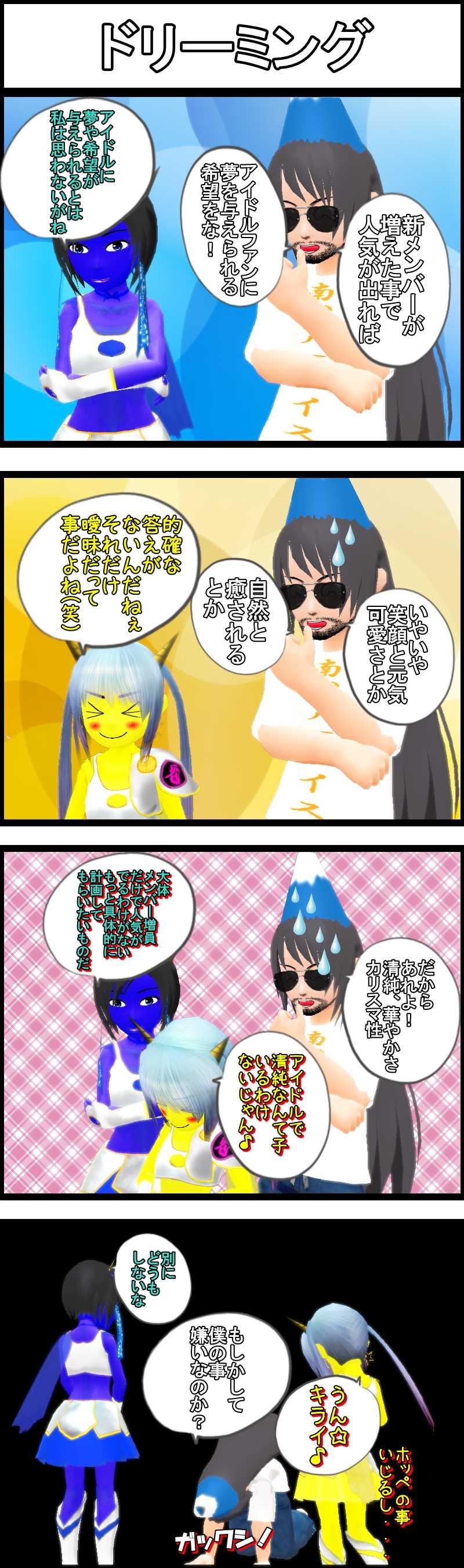 第二話「華やかお嬢様妖精カレン&静岡みかん侍みかん」