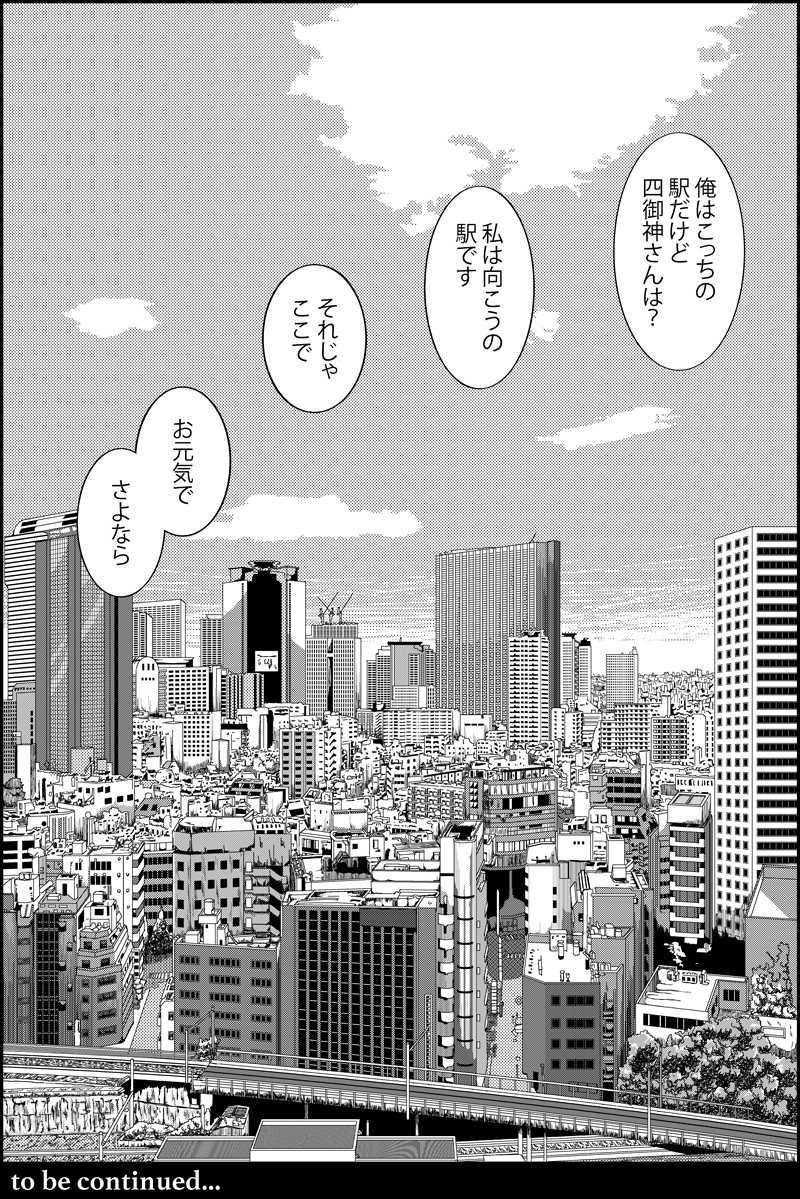 みんなの禁忌(三つ編み娘とヒゲ男・の続き)第24話