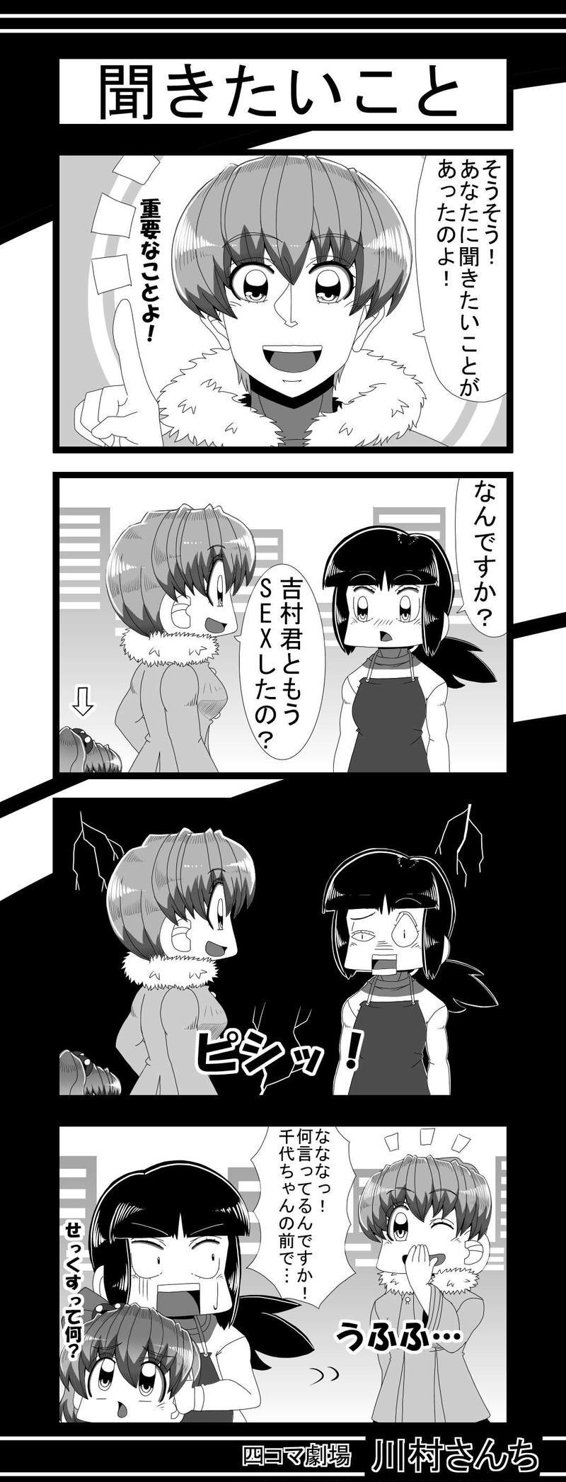 川村さんち 第169話