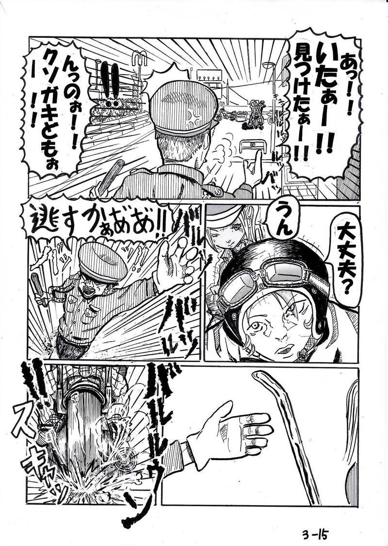 第3話 花のハイスクールライフ!!後編 3