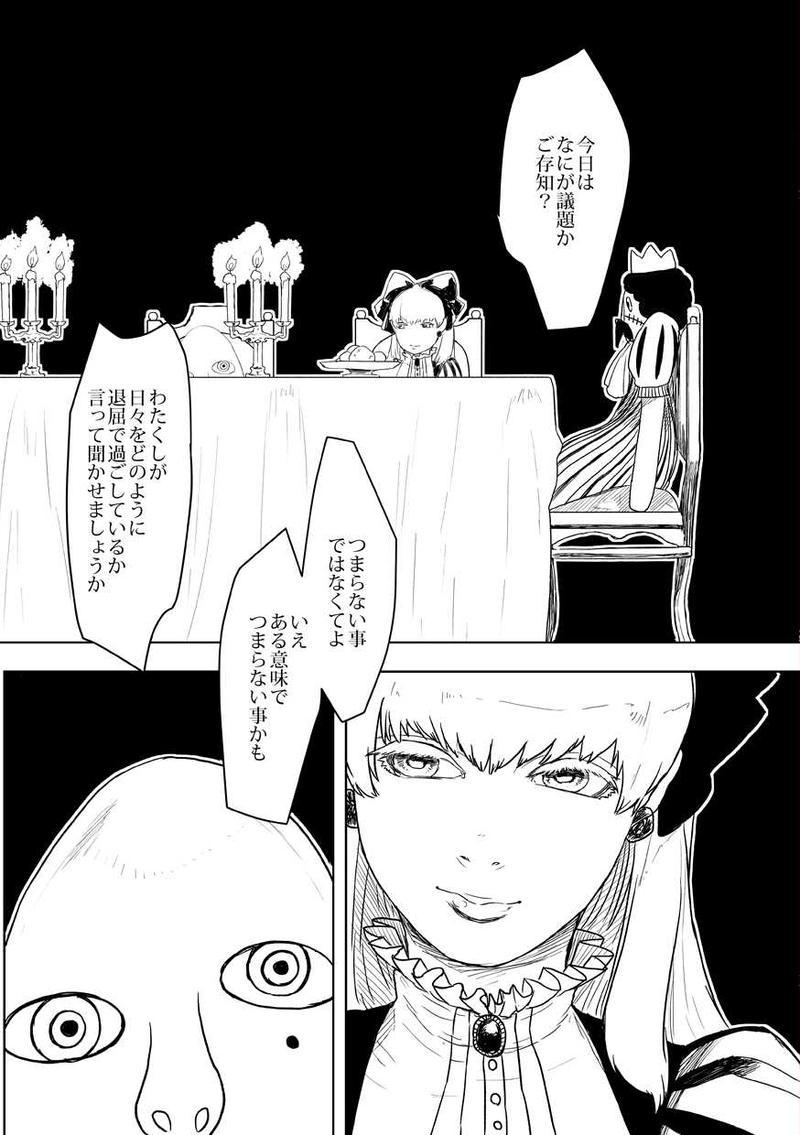 『Dreaming Keeper:Alice』藤井あだし野