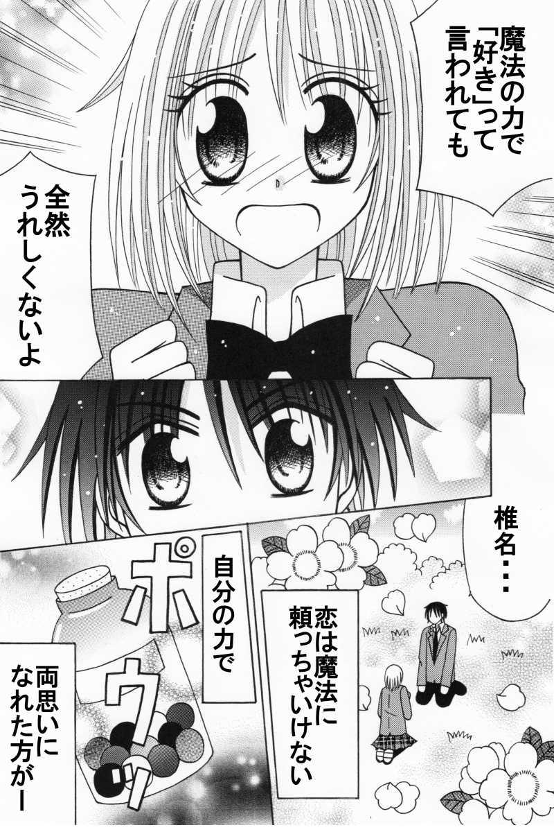 第9話:ホレ薬で大パニック!?(その3)