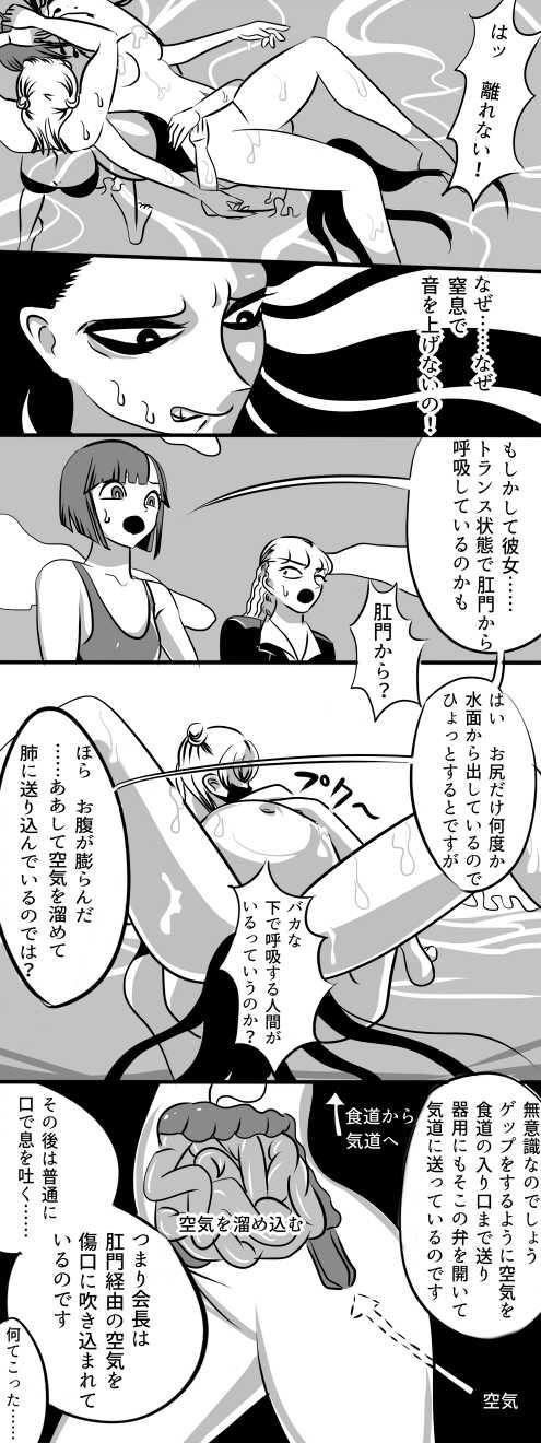 第九話 マッパ!!!!!!!!